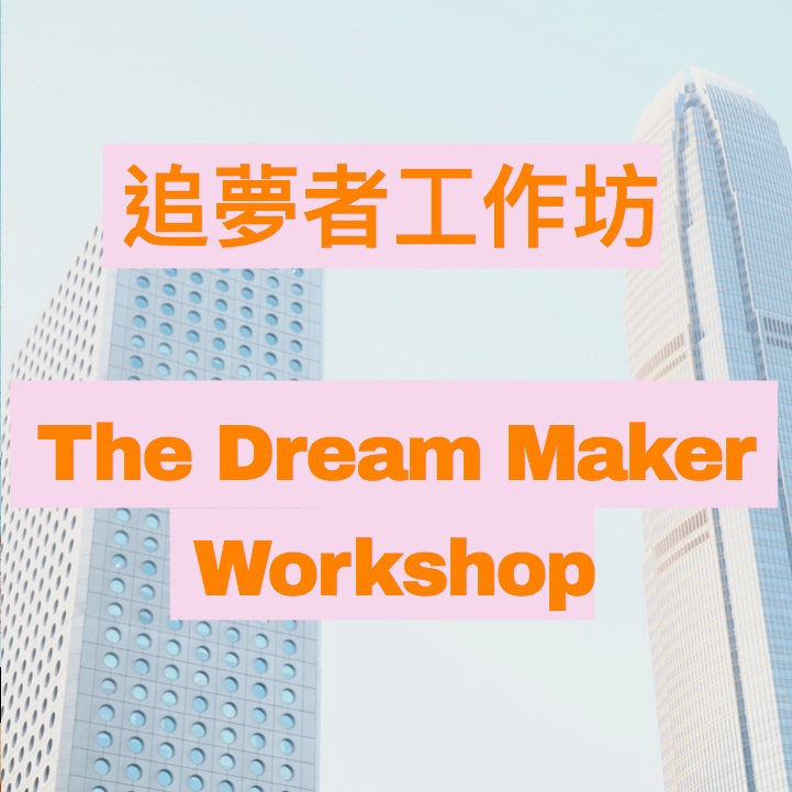 By Appointment | Ages 2-99   Give your dream a deadline, embark on a bespoke learning journey with Founder Mo Kwok (M.Ed Harvard University).  From building flying robots to online stores, learn about what HK dream makers have been up to.