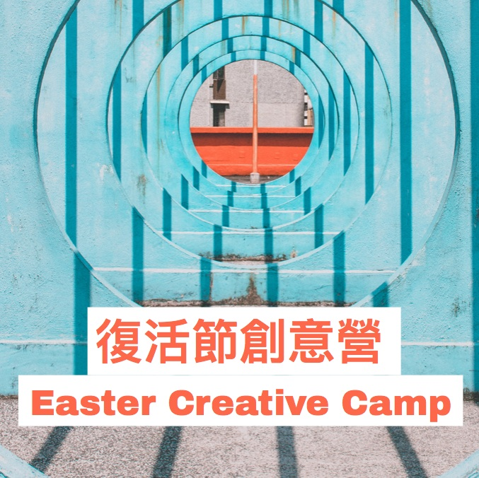 15-18 April 2019 | Ages 2-10   Our Easter Creative Youth Summit is a  4-day project-based intensive camp that focuses on creative problems solving , environmentalism and social justice in Hong Kong.