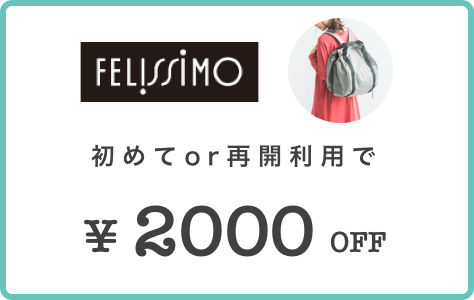 fellissiomo_coupon.png