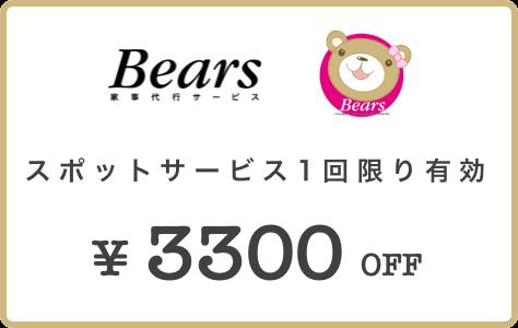 bears_coupon.png