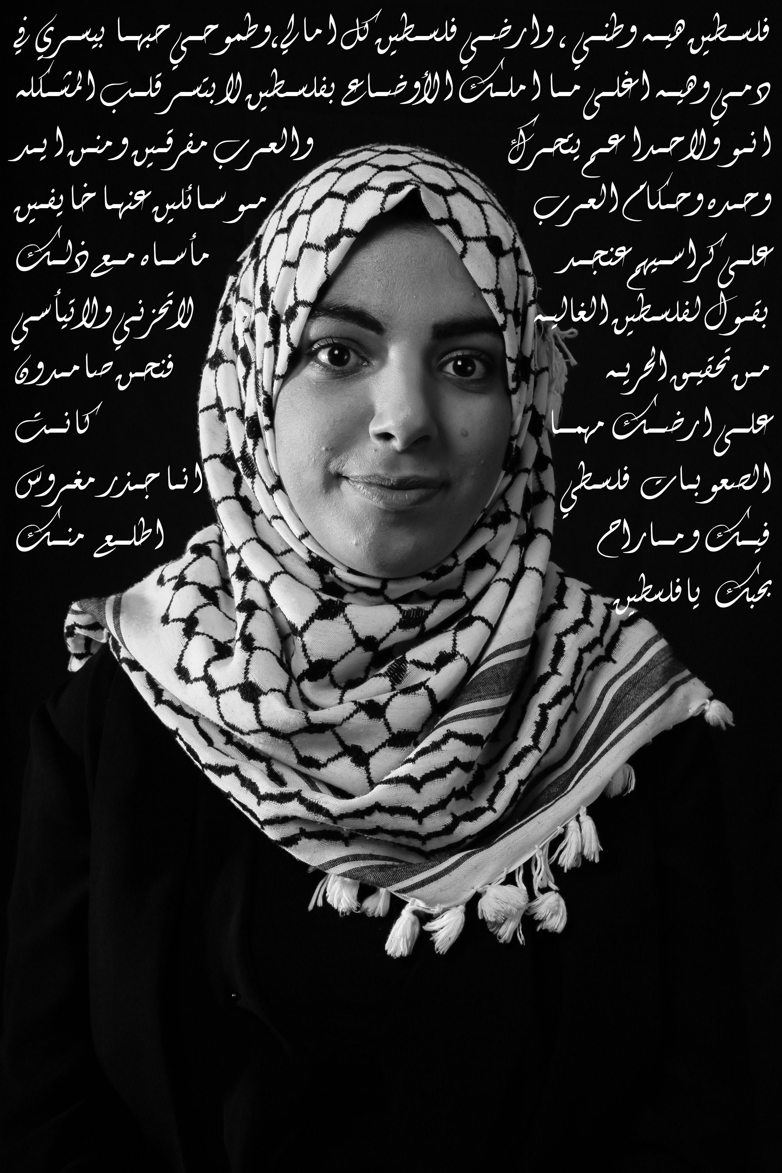 """""""Palestine... Palestine is my country and homeland. Palestine is all my hope and aspirations, Palestine is my mother and my father, And my heart is attached to it, And my love to Palestine flows in my blood, And it is the most valuable thing that I own. Obviously, what is happening in Palestine doesn't make anyone happy, But, the problem is no one is moving, No one is caring, And all Arabs are separated and are not supporting each other, And the Arab leaders are not caring about Palestine at all and are only caring about their leadership, but, with all that I tell dear Palestine: Don't be upset and don't lose hope from achieving your dream which is freedom. We are steadfast in your land Determined to achieve freedom, with all difficulties. And talking about me: I am a root planted in your land of Palestine and no one can ever destroy my root. I love you Palestine."""""""