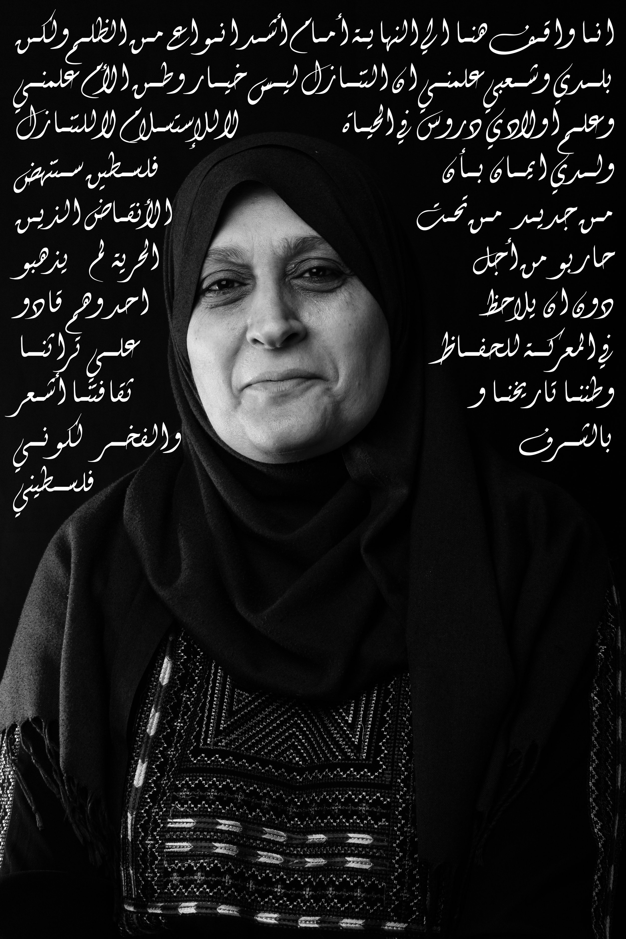 """""""I am standing relentlessly against the worst kind of oppression, but my country and my people have taught me that giving up is not an option. My motherland has taught me and my children life lessons; not to surrender, not to waiver, and have belief that Palestine will rise up again from under the rubble. Those who have fought for our freedom have not gone unnoticed, and they have helped in the battle to preserve our heritage, our land, our history and our culture. It fills me with honour to be a Palestinian"""""""