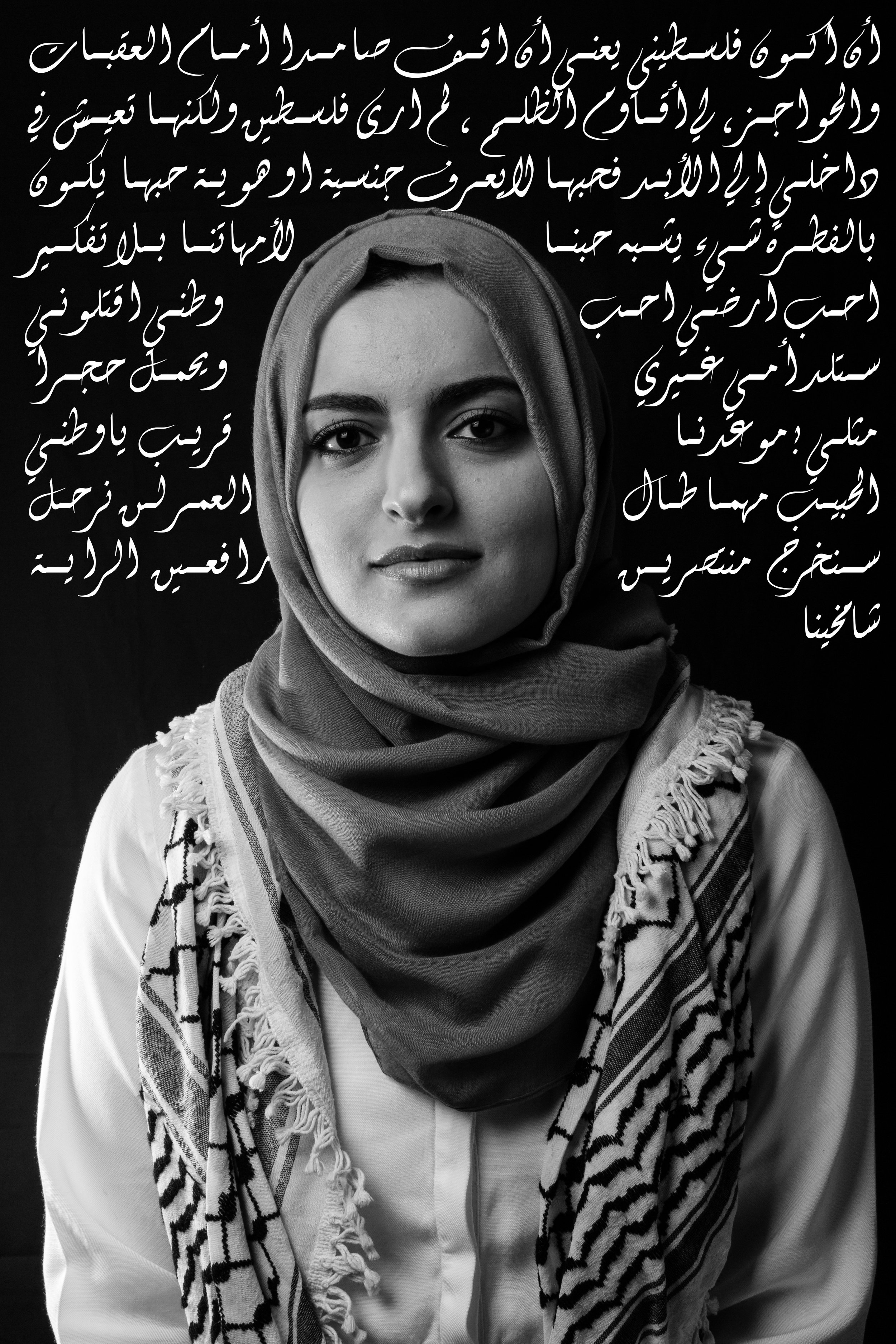 """""""To me being a Palestinian is to stand strong against all obstacles, to resist oppression, to love your family, friends an neighbours and you're homeland. Although I have never seen Palestine it lives within me and forever will."""""""