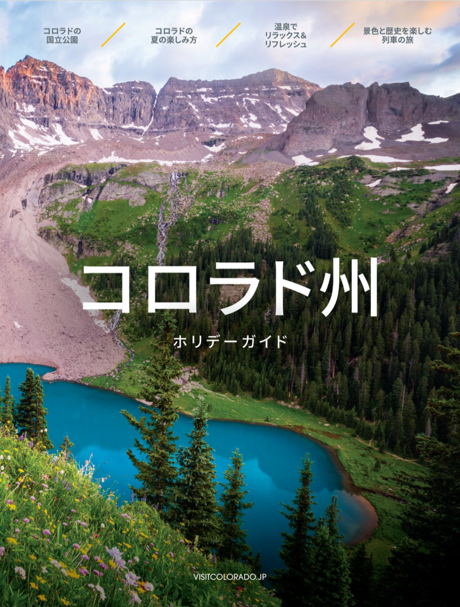 Colorado Holiday Guide - Japan Edition Cover.png