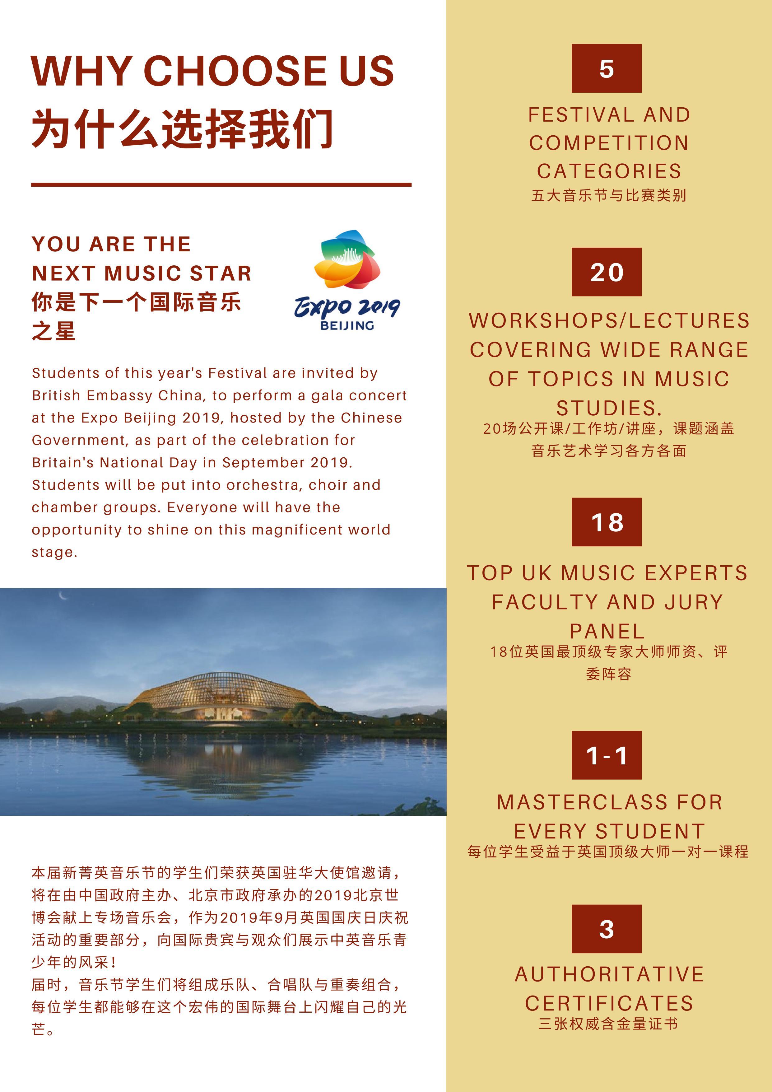 Amy Yuan Academy 2019 Brochure3.jpg