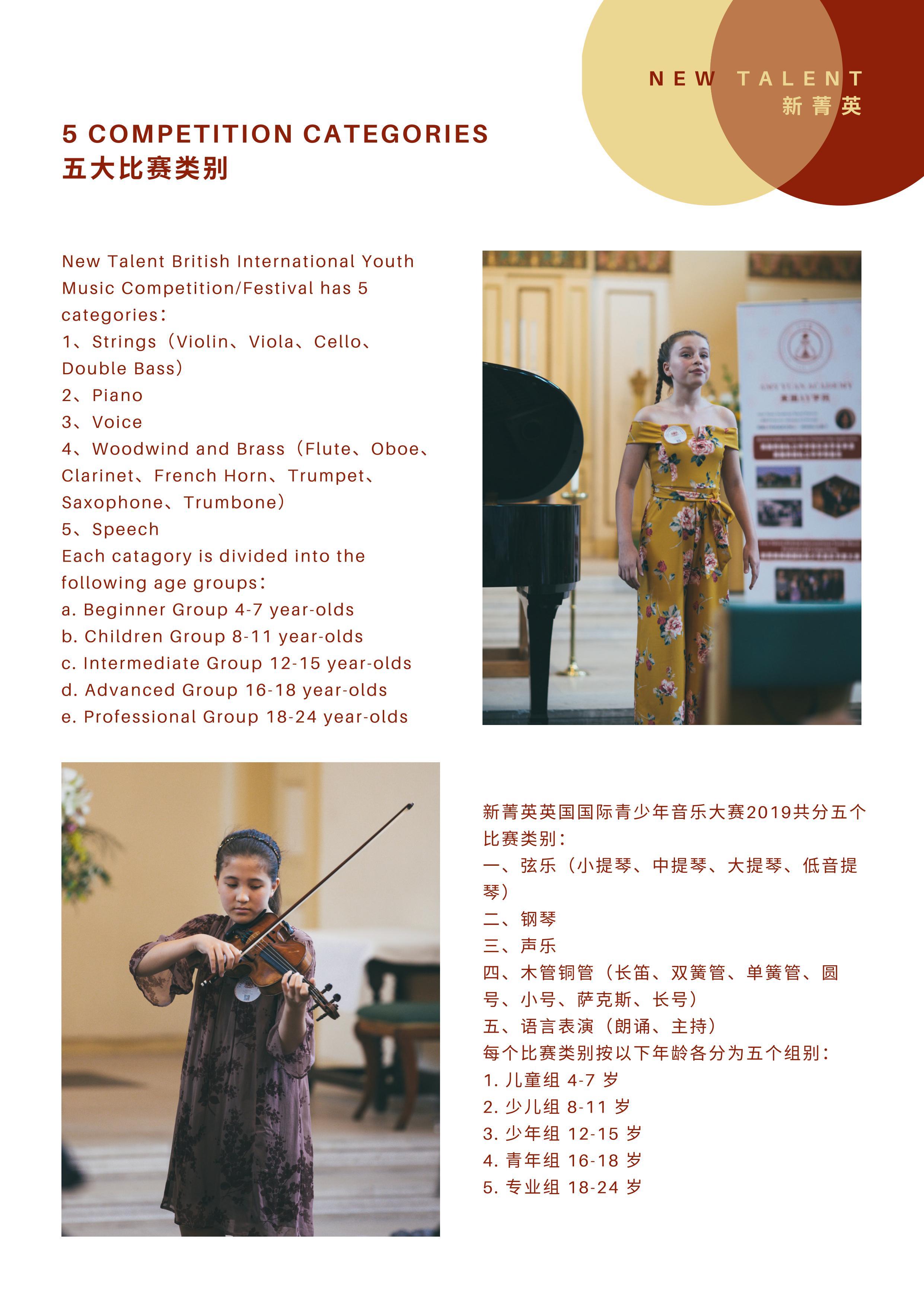 Amy Yuan Academy 2019 Brochure6.jpg
