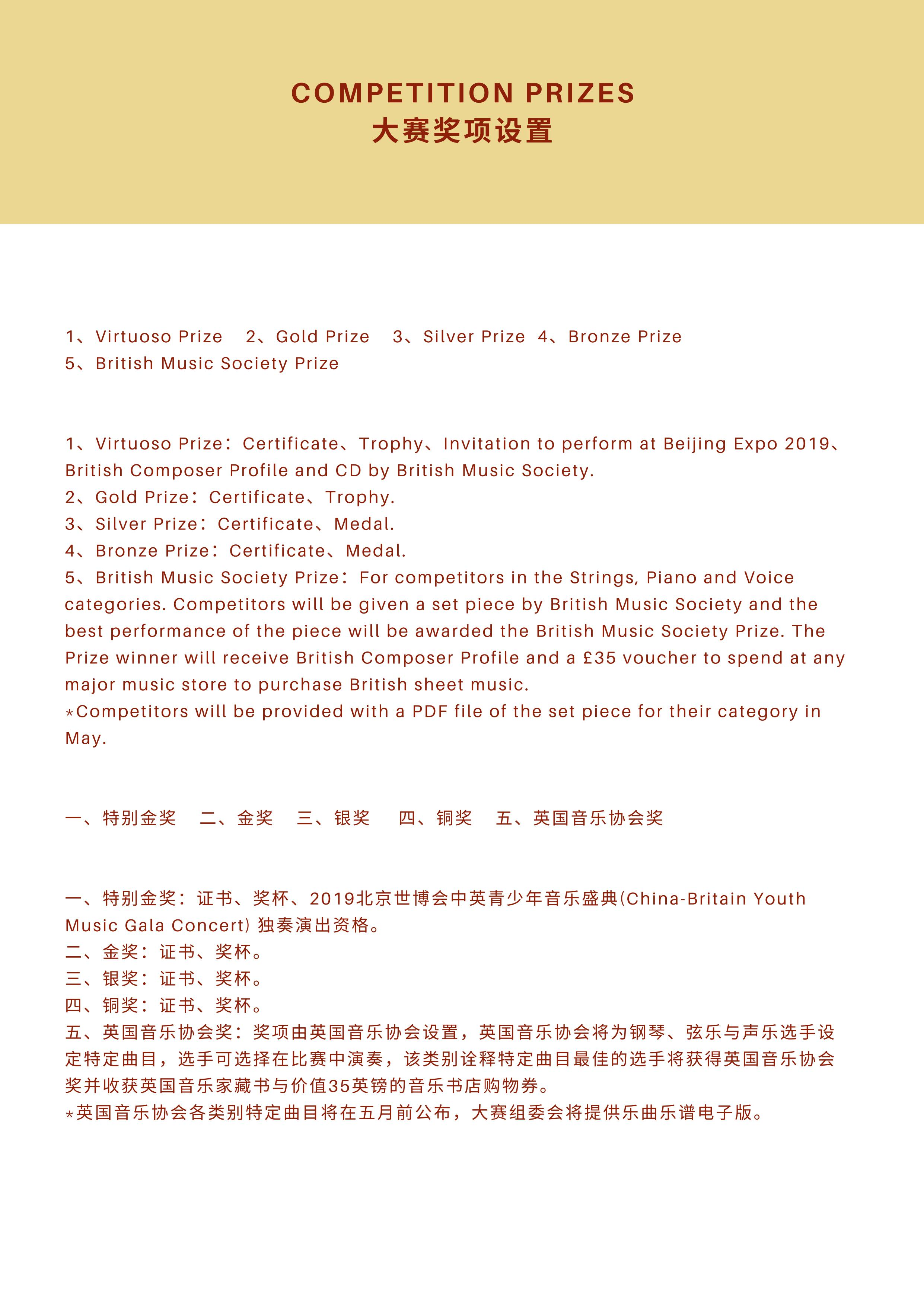 Amy Yuan Academy 2019 Brochure11.jpg