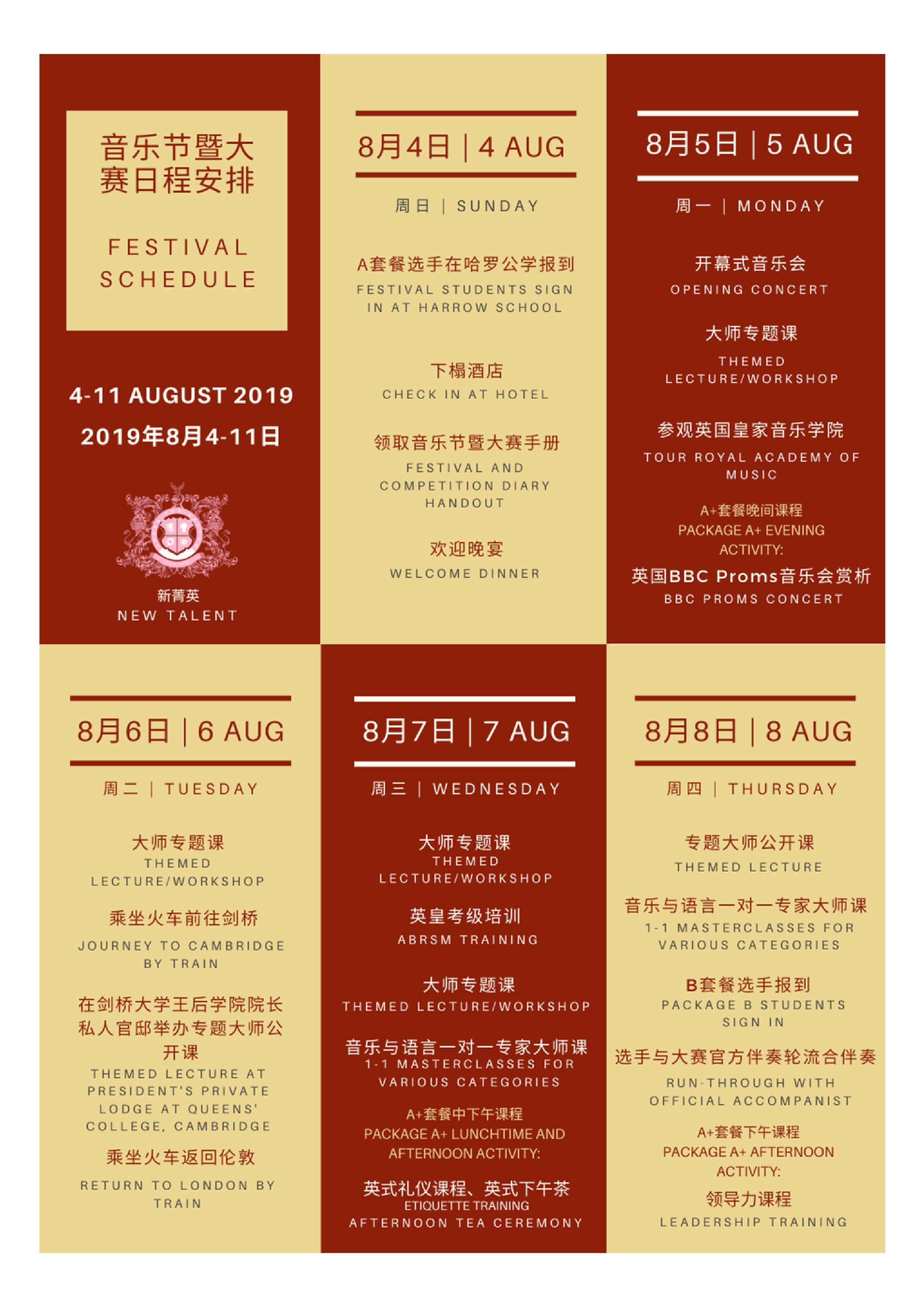 Amy Yuan Academy 2019 Brochure12.jpg