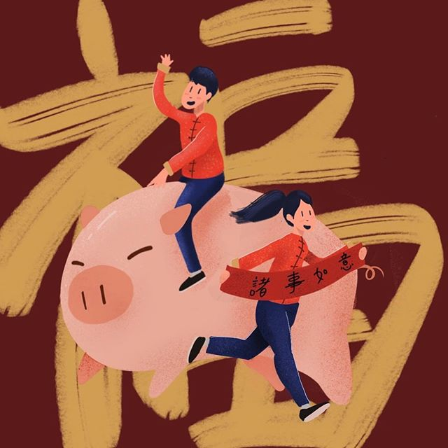 Happy Chinese New Year! #chinesenewyear #illustration #yearofthepig #pig #china @procreate