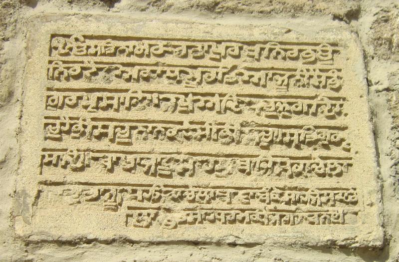 800px-Ateshgah_door_18_inscription.png
