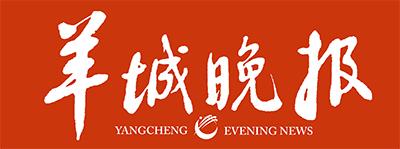 yangchengnews.jpg