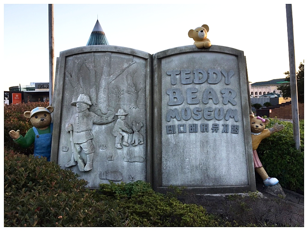 jeju-island-teddy-bear-museum.jpg