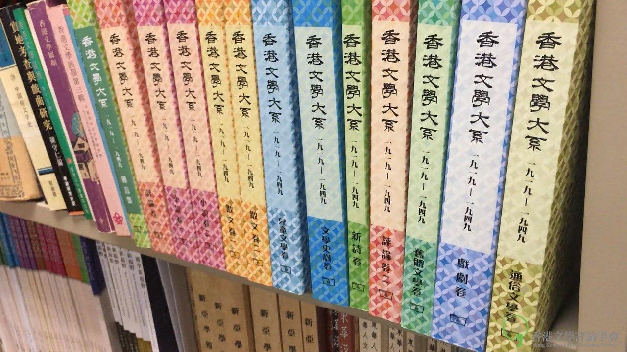 《香學文學大系》書影