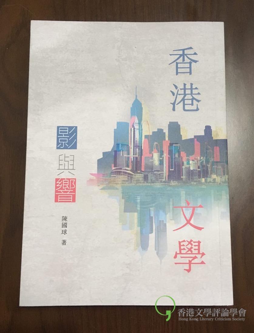 《香港‧文學:影與響》書影