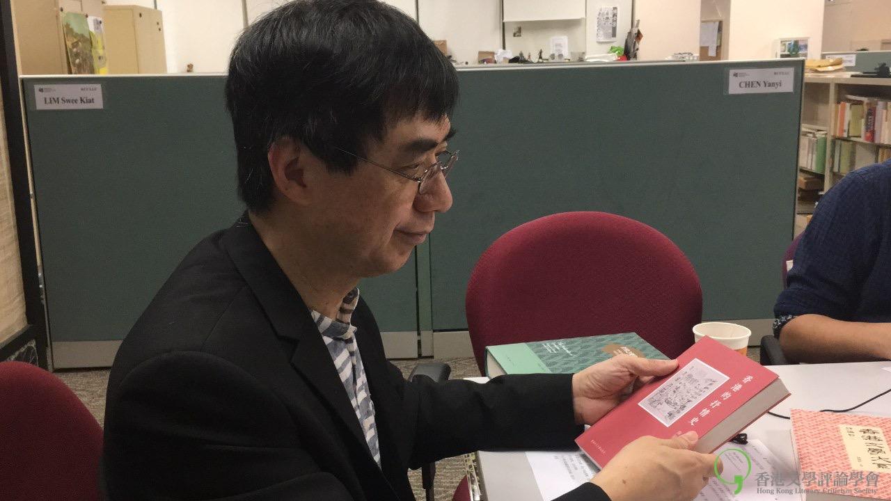 陳國球教授及其著作《香港的抒情史》