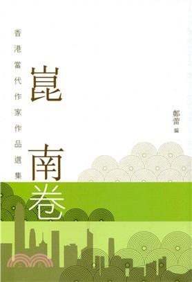 《香港當代作家作品選集.崑南卷》