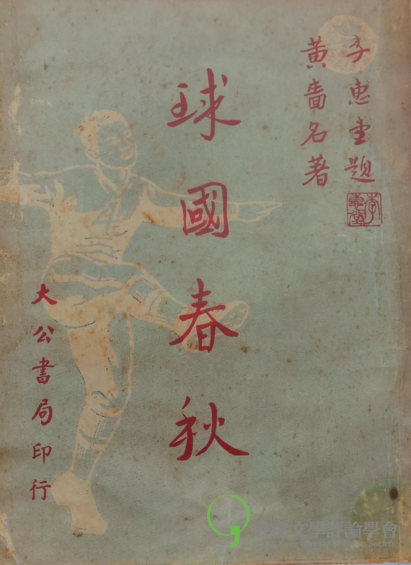 珍貴的本土足球章回小說《球國春秋》之書影。