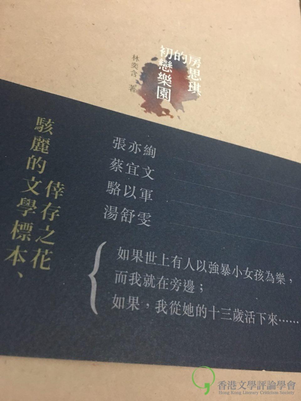 林奕含的《房思琪的初戀樂園》