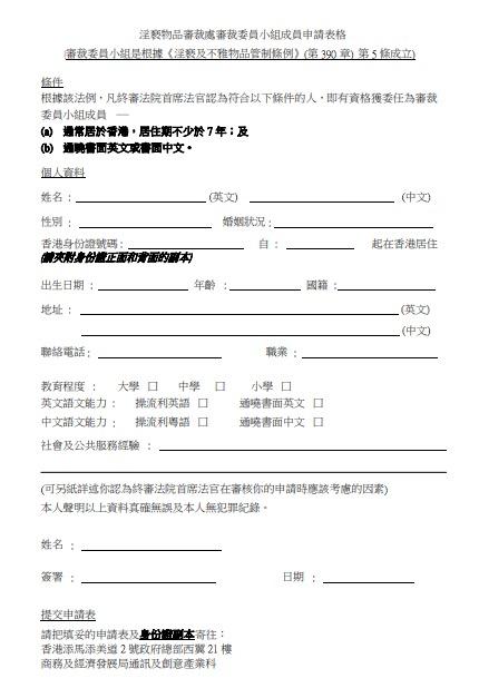 淫褻物品審裁處審裁委員小組成員申請表格