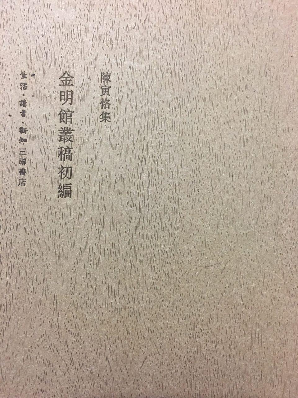 陳寅恪:《金明館叢稿初編》書影。