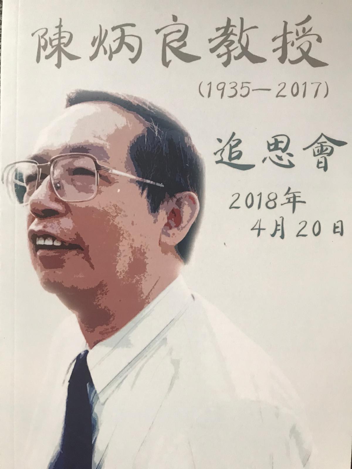 陳炳良教授追思會