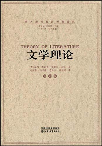 《文學理論》書影