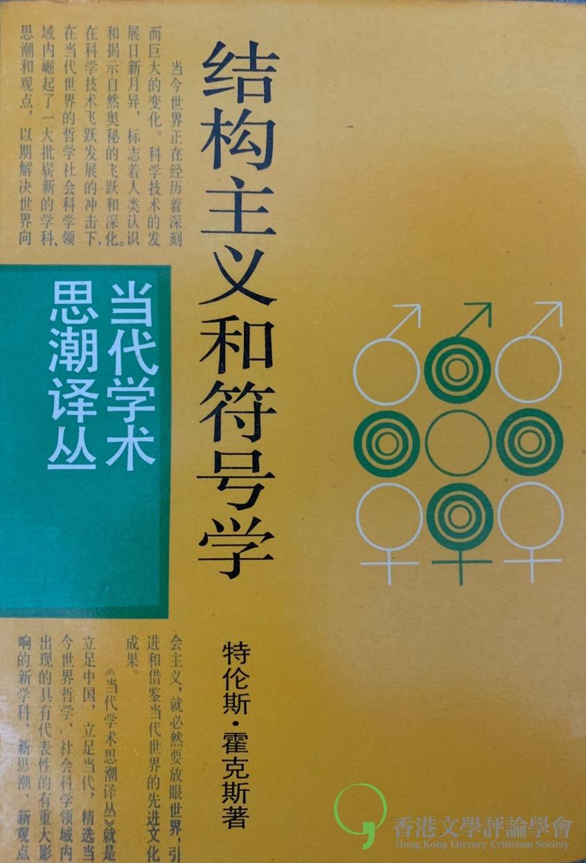 《結構主義和符號學》書影