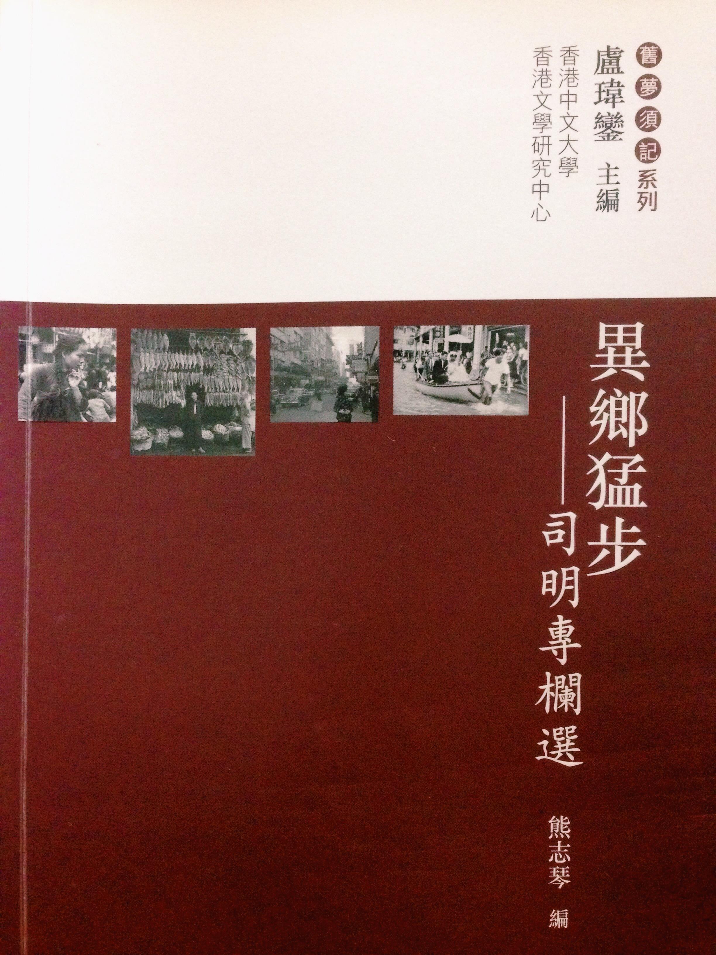 《異鄉猛步——司明專欄選》書影