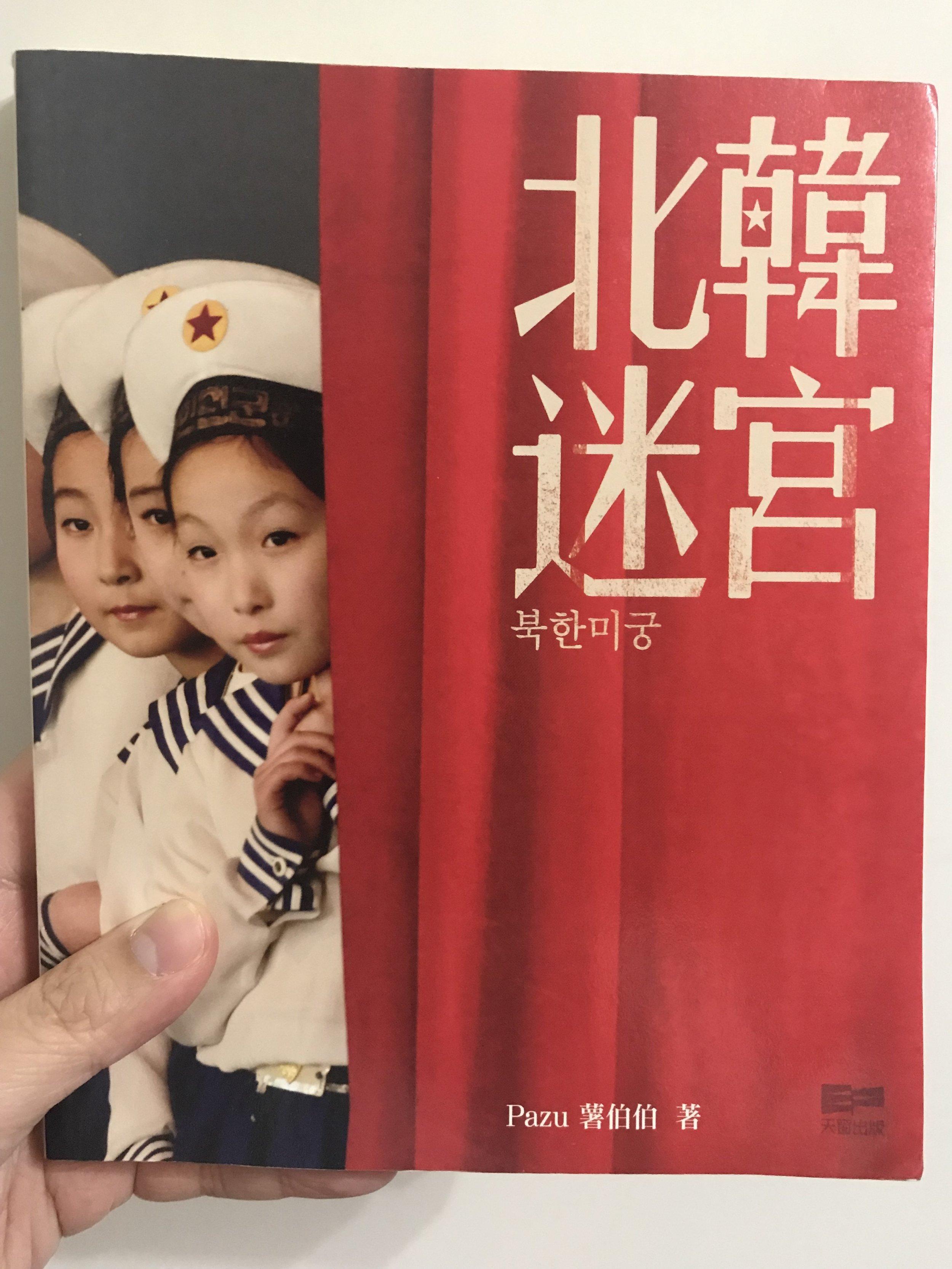 《北韓迷宮》書影