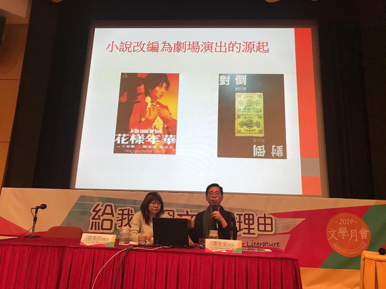 講者譚孔文透過電影《花樣年華》認識劉以鬯,繼而踏上香港文學改編劇場之路