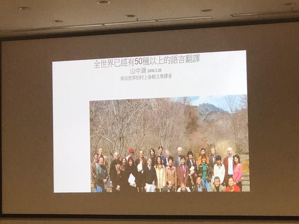 「漫談村上春樹的中文翻譯」演講略影