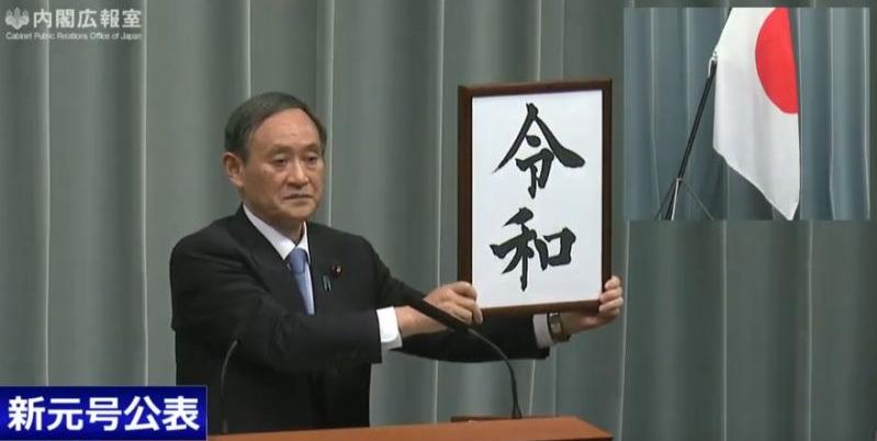 日本內閣官房長官菅義偉公布了候任天皇德仁的年號為「令和」