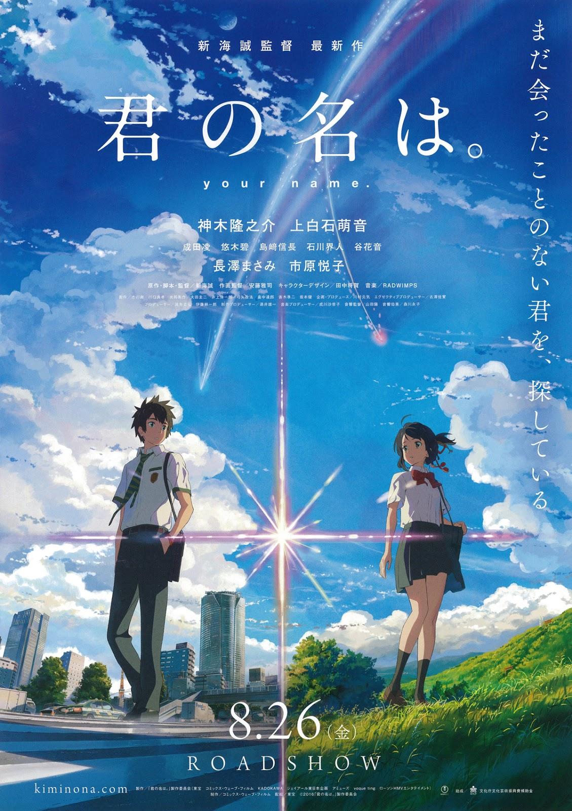 日本動畫電影《你的名字》
