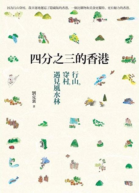 劉克襄作品《四分之三的香港》