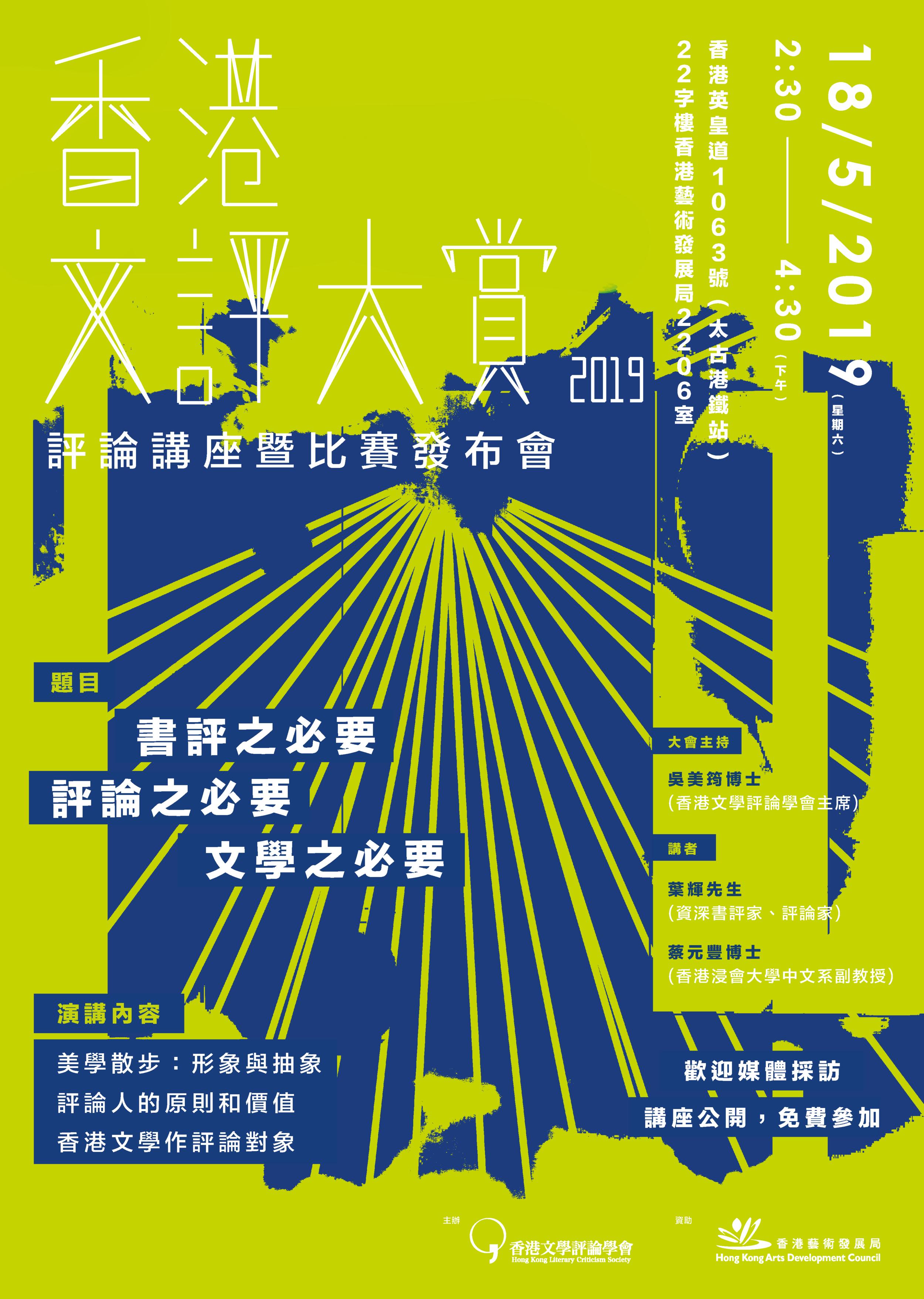 文評poster2-01.png