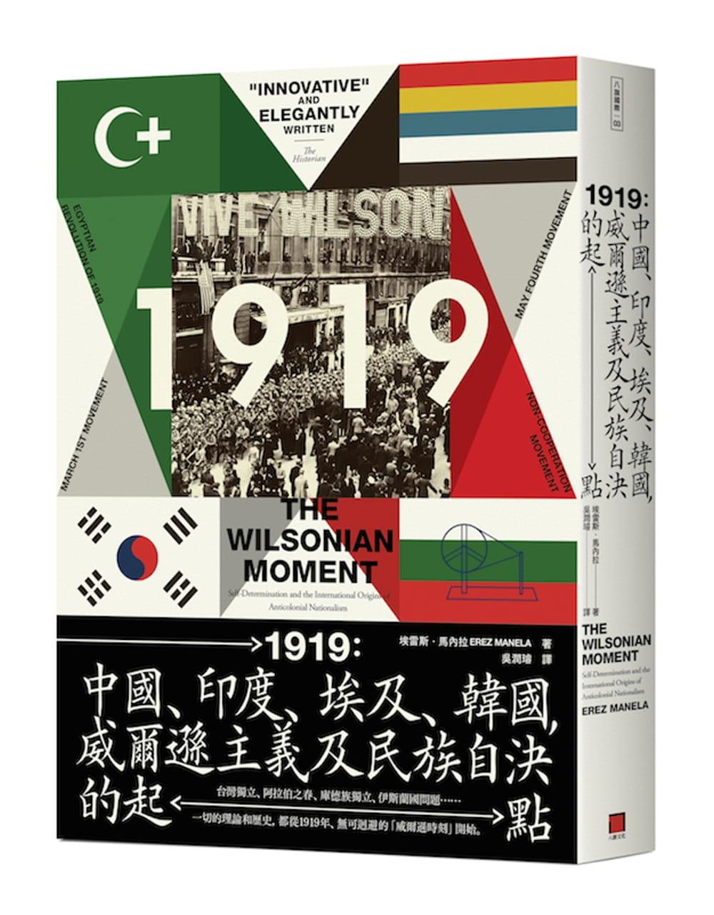 《1919──中國、印度、埃及和韓國,威爾遜主義及民族自決的起點》