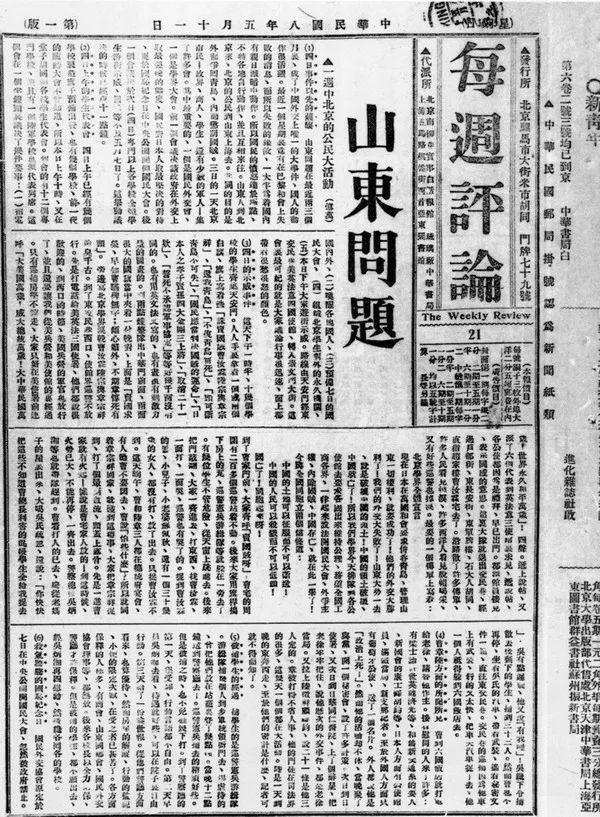 1919年的《每週評論》 圖片來源:網絡