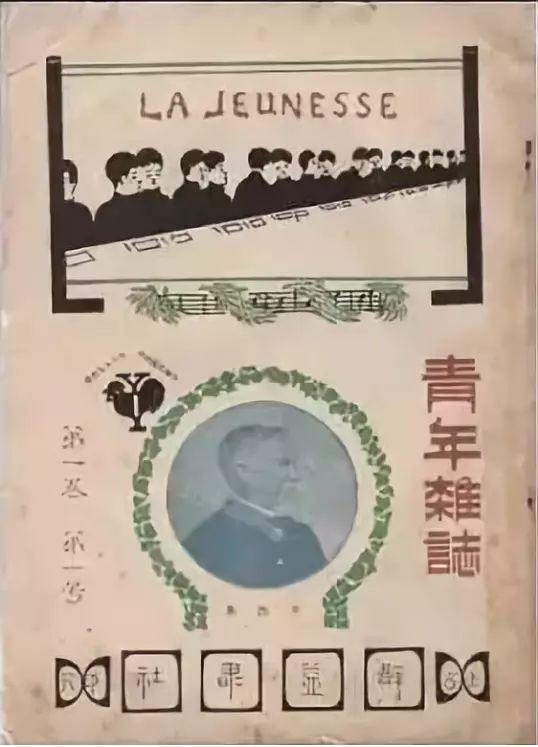 陳獨秀在上海創辦的《青年雜誌》