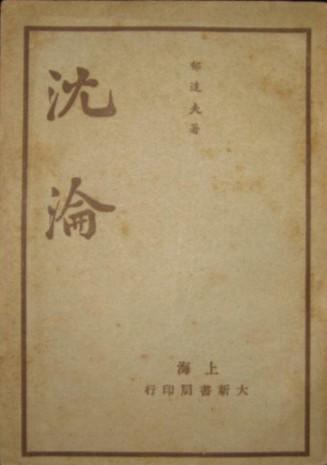 郁達夫短篇小說集《沉淪》