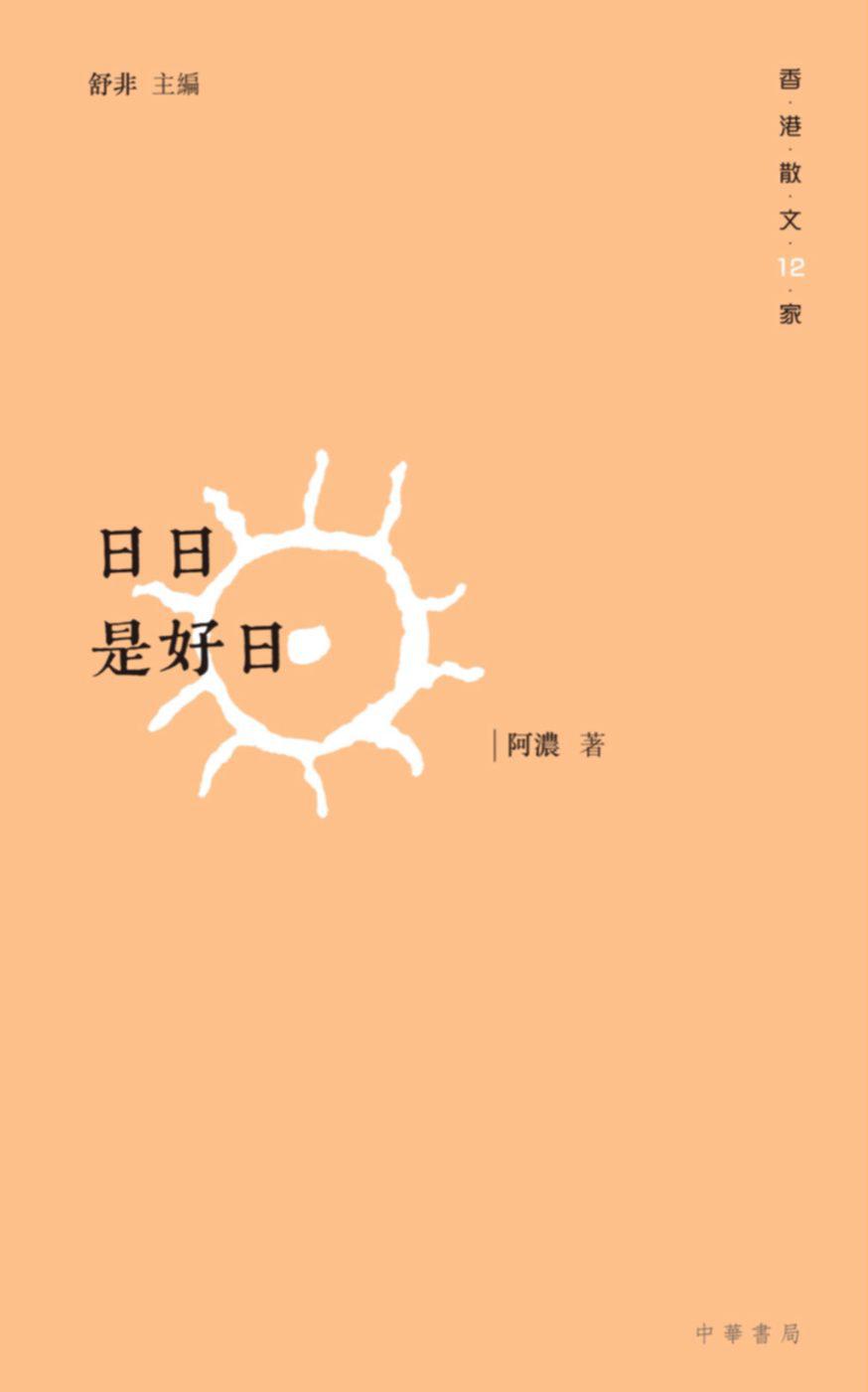 阿濃作品《日日是好日》書影