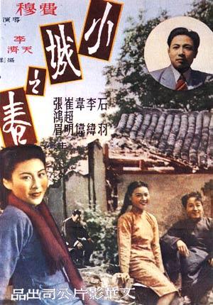 電影《小城之春》海報