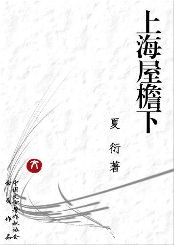 夏衍作品《上海屋簷下》