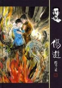 魯迅小說作品《傷逝》