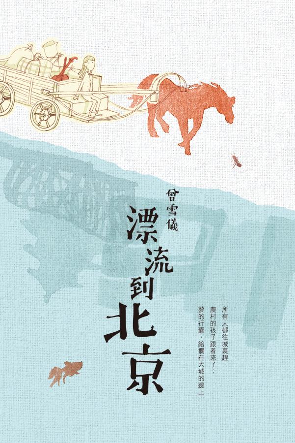 曾雪儀作品《漂流到北京》
