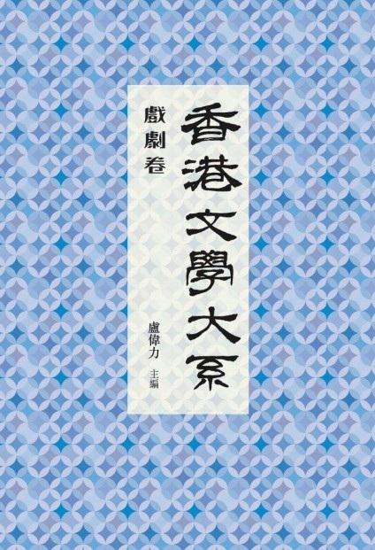 盧偉力主編的《香港文學大系1919-1949:戲劇卷》
