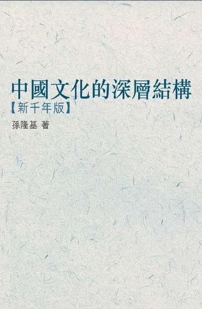 孫隆基著《中國文化的深層結構》