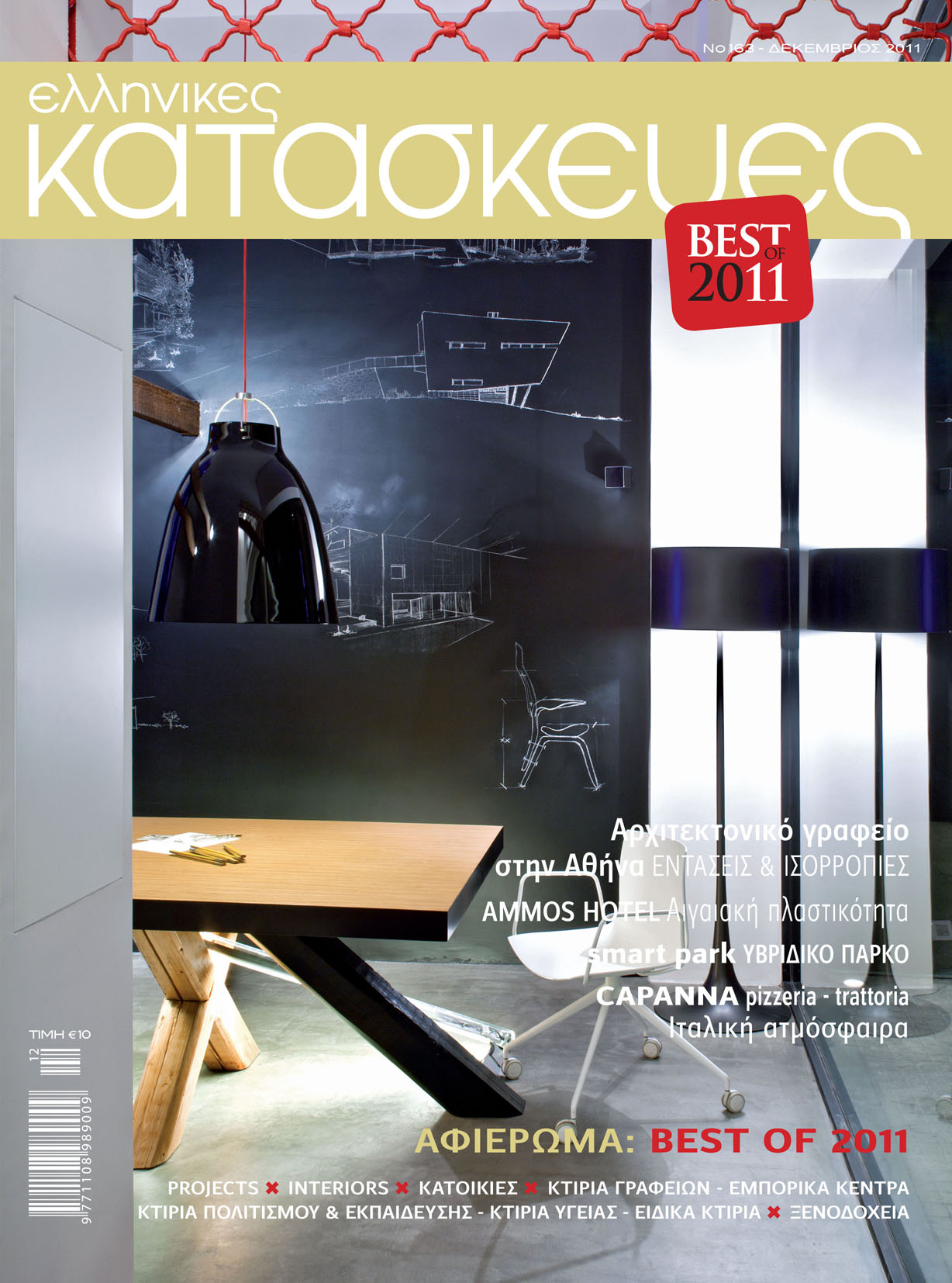 DIAMOND DELUXE HOTEL    EK MAGAZINE /BEST OF 2011