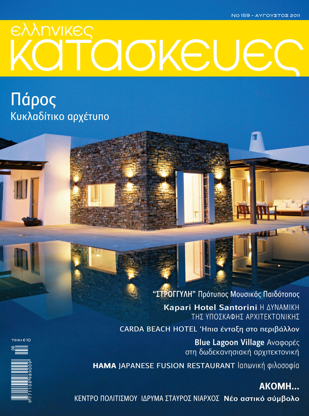 PATMOS AKTIS  &  CARDA BEACH    EK MAGAZINE VOL 159 /AUG 2011