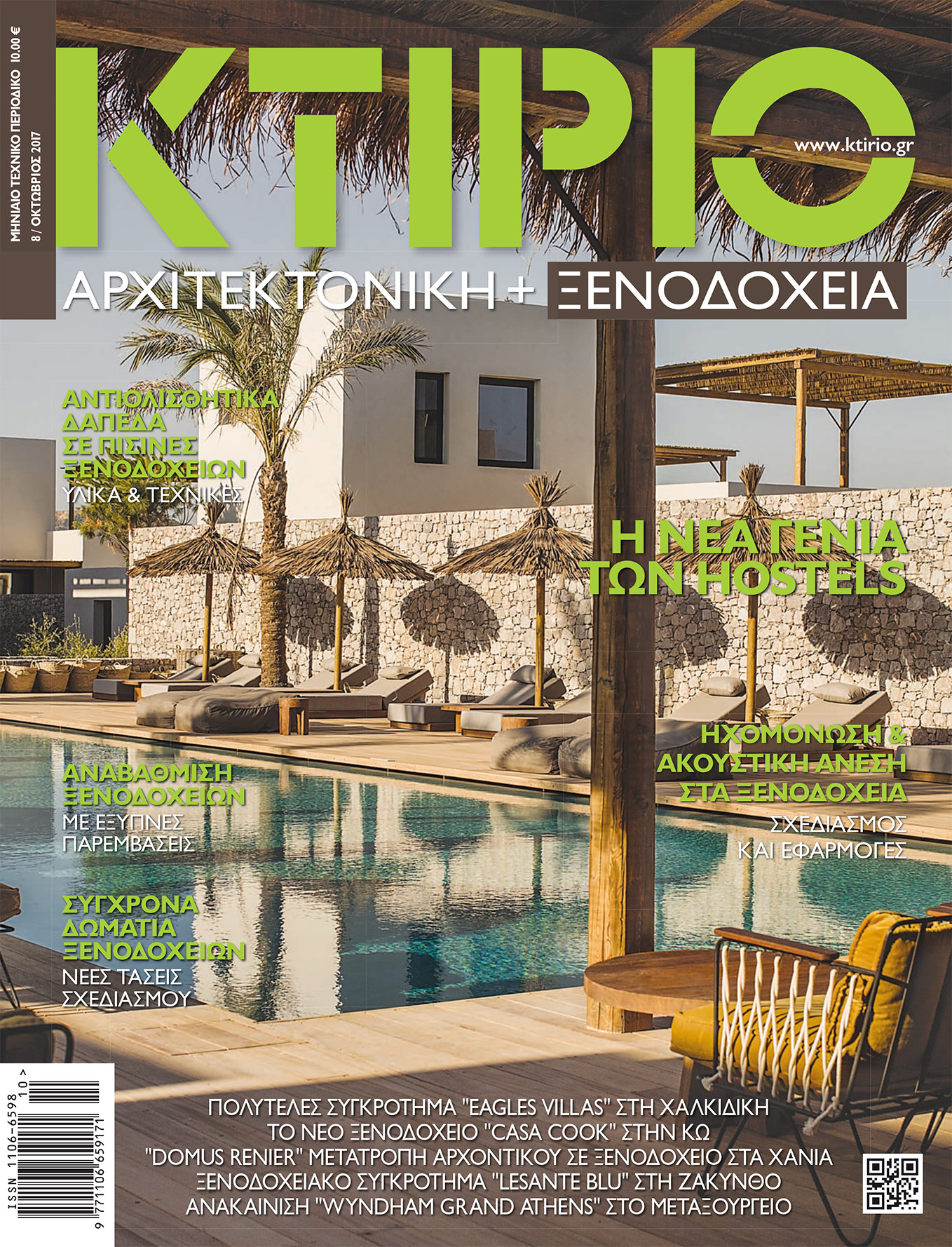 casa cook kos    KTIRIO MAGAZINE /oct 2017