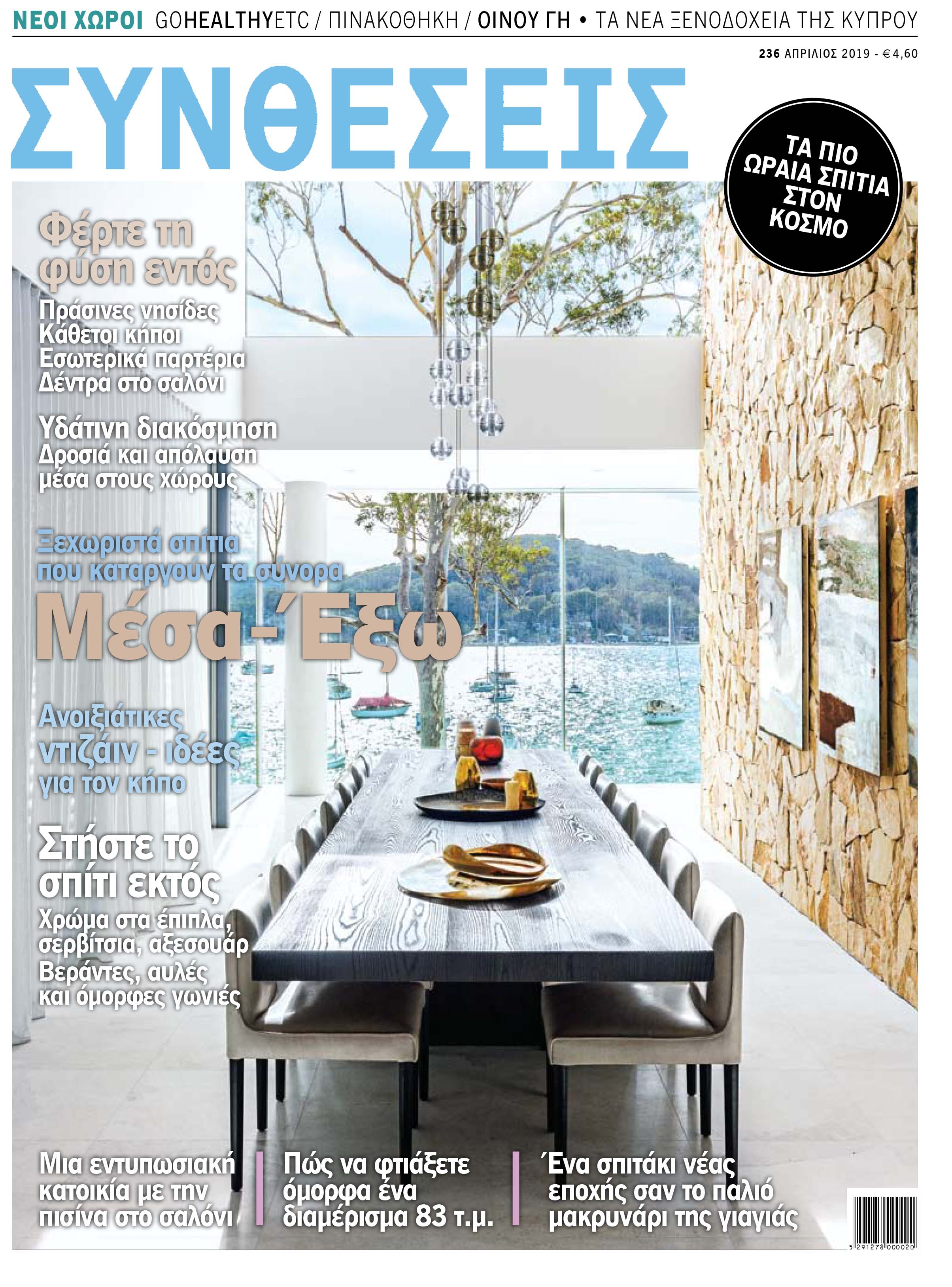 RESIDENCE IN THE SUBURBS    SYNTHESEIS  / APR 2019